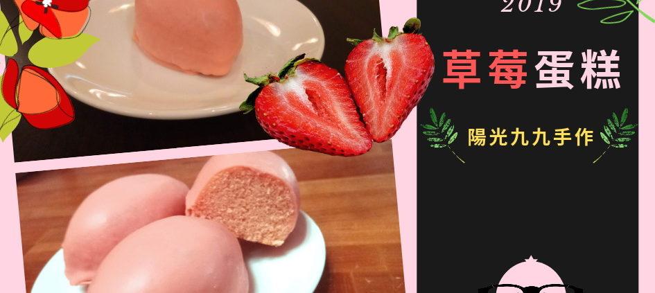 【微酸微甜戀愛般滋味的草莓蛋糕】