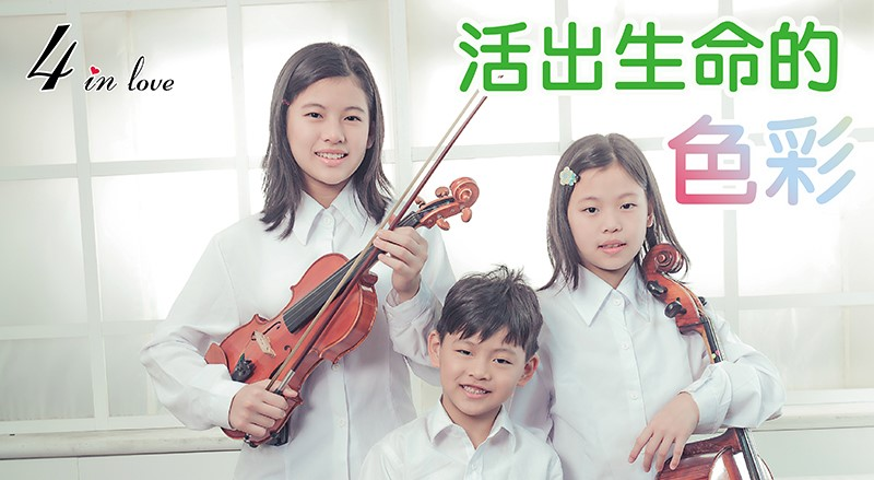 WE四重奏《活出生命的色彩》弦樂│合奏│小提琴│中提琴│大提琴│Violin│Viola│Cello